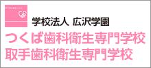 学校法人広沢学園 つくば歯科衛生専門学校・取手歯科衛生専門学校