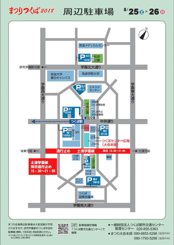 まつりつくば2018 都市交通センター駐車場案内図