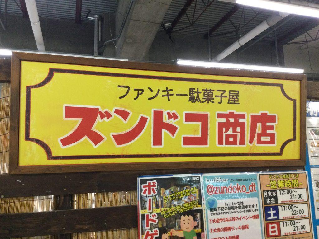 ファンキー駄菓子屋ズンドコ商店 デイズタウンつくば