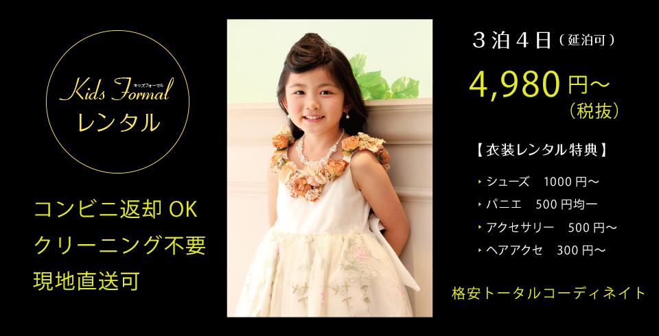 発表会衣装専門店 Angel's Closet