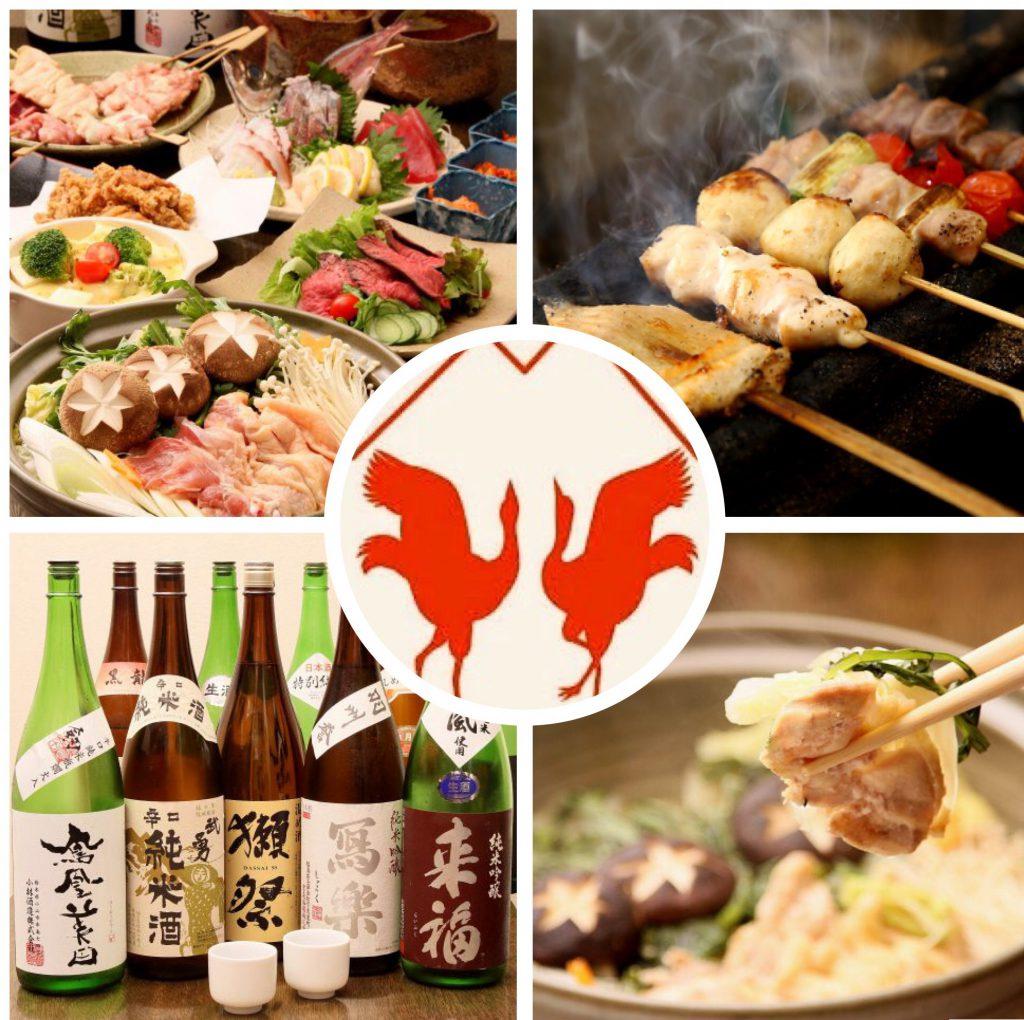 炭火焼き 日本酒 山鶴