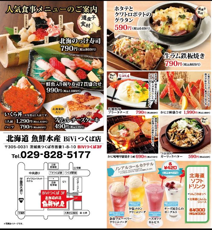 北海道直送 魚鮮水産 BiViつくば店
