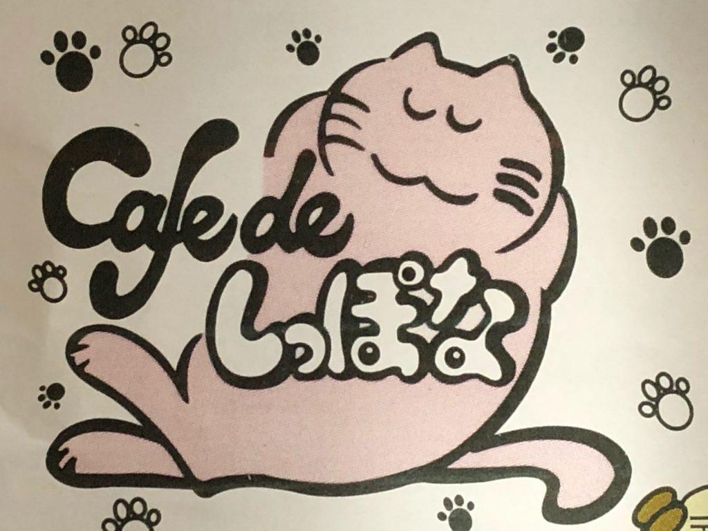Cafe de しっぽな