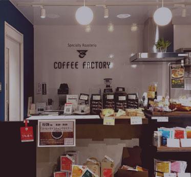 コーヒーファクトリースタートアップカフェ