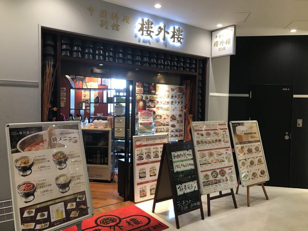 中国料理 樓外樓別館