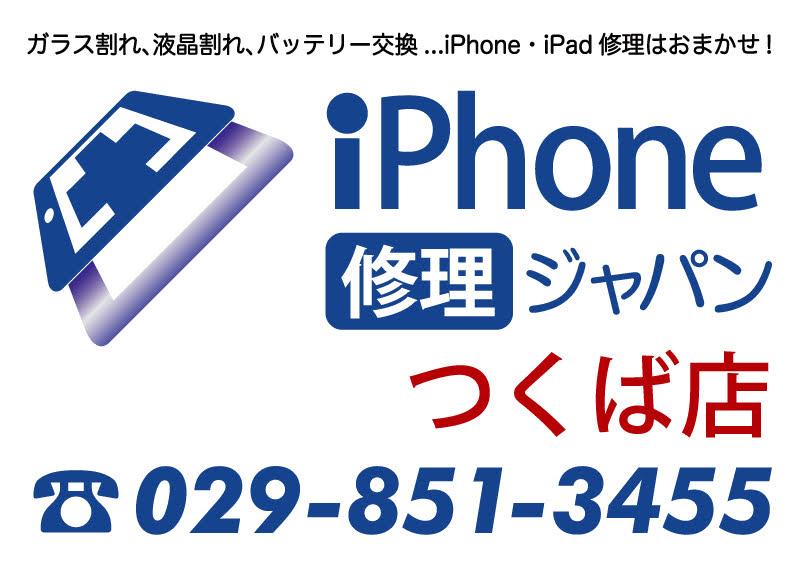 iPhone修理ジャパンつくば店