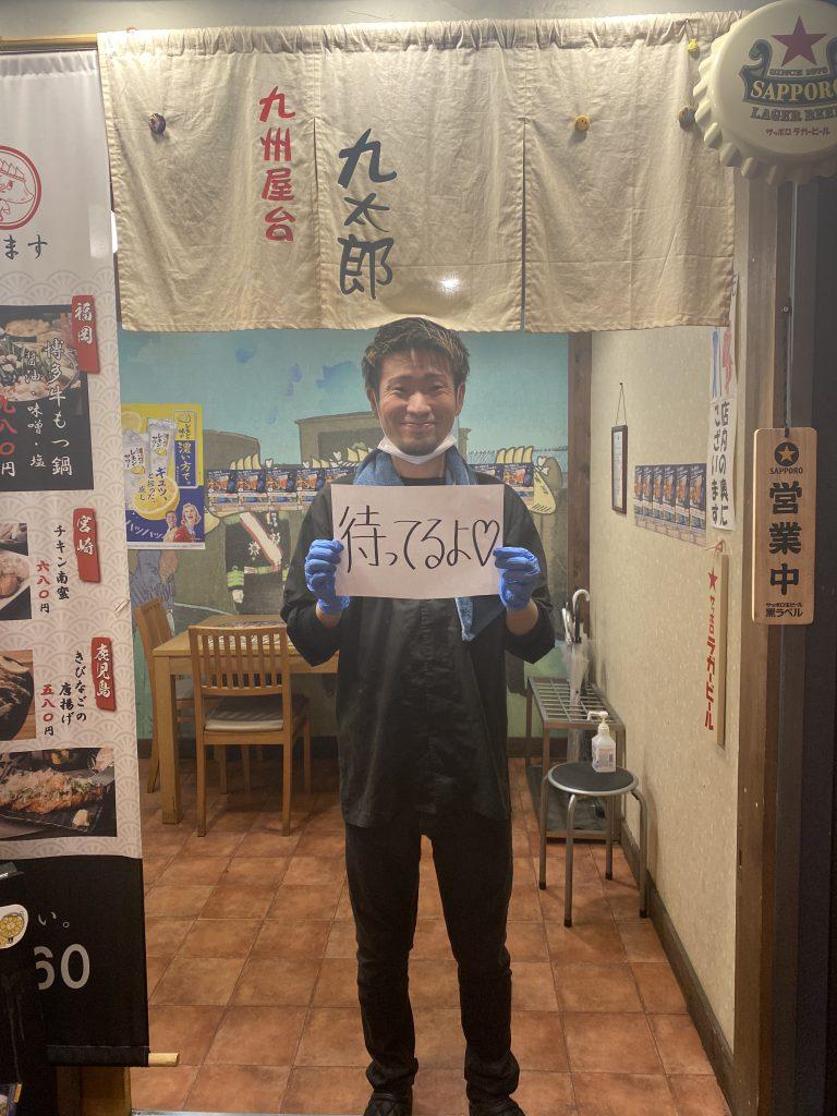 九州屋台 九太郎 つくば店